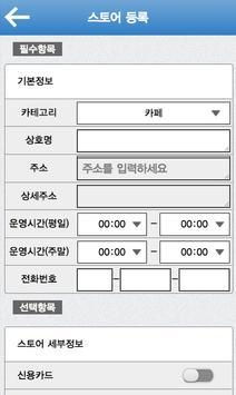 IBK 맛집발굴단 apk screenshot