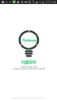 티클모아 poster