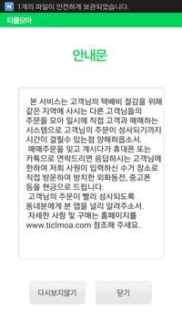 티클모아 apk screenshot