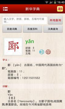新华字典 poster