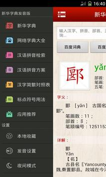 新华字典 apk screenshot