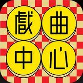 西九戲曲中心 icon