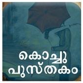 Kochu Pusthakam Kambi Kathakal icon