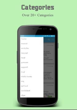 Kochu Pusthakam Kambi Kathakal apk screenshot