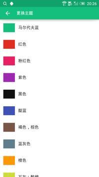 免费小说 简繁体小说 TXT阅读器 追小说 看小说 找小说 apk screenshot
