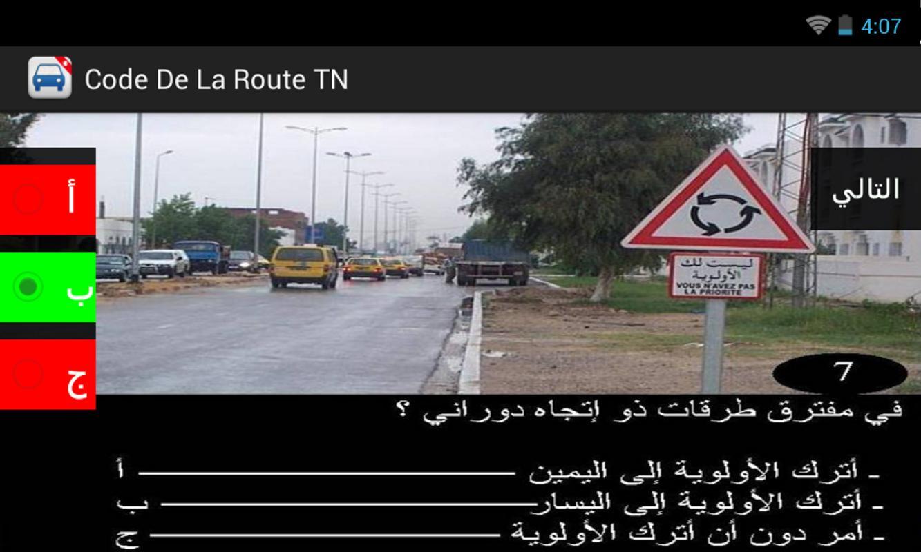 code de la route tunisie apk download free education app for android. Black Bedroom Furniture Sets. Home Design Ideas