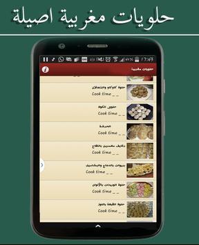 حلويات مغربية اصيلة بدون نت poster