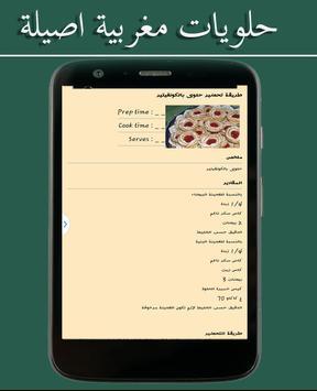 حلويات مغربية اصيلة بدون نت apk screenshot