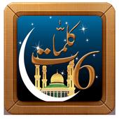 Islamic six Kalimas icon