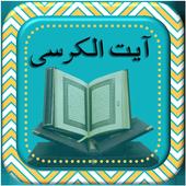 AyatulQurssi icon