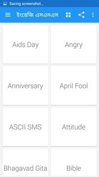 Bangla SMS - বাংলা এসএমএস apk screenshot