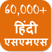 Hindi SMS Message icon