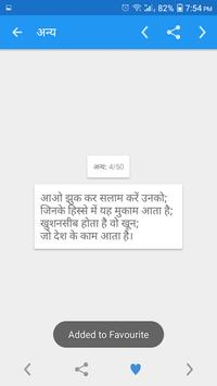 Hindi SMS Message apk screenshot