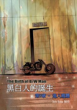 黑白人的诞生-漫画 5-6 apk screenshot