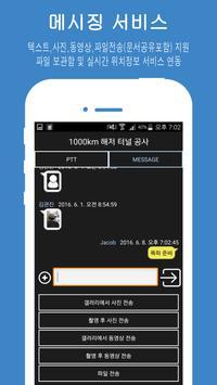 큐브피티티 - CubePTT 워키토키 apk screenshot