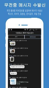 BaroPTT real-time Video Radio apk screenshot