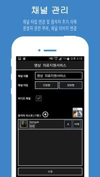 실시간 음성 영상 무전기 워키토키 PTT FastPTT apk screenshot