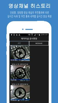 Sunrise 선라이즈 무전기  OEM 커스터마이징 apk screenshot