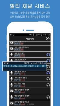 중보기도 음성 영상 그룹통화 메시징 TelePTT apk screenshot