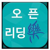 리딩락 경상대학교 icon