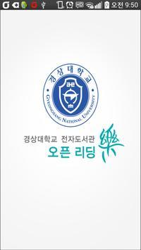 리딩락 경상대학교 poster