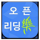 한세대학교 전자도서관 리딩락 icon