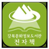 강북문화정보도서관 전자책 icon