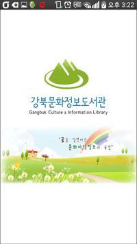 강북문화정보도서관 전자책 apk screenshot