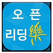 리딩락 한성대학교 icon