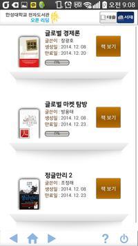 리딩락 한성대학교 apk screenshot