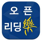 리딩락 삼육대학교 icon