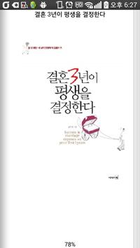 리딩락 삼육대학교 poster
