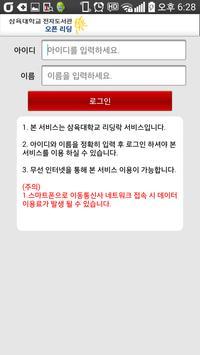 리딩락 삼육대학교 apk screenshot