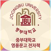 중부대학교 영풍문고 전자책 icon