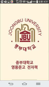중부대학교 영풍문고 전자책 poster
