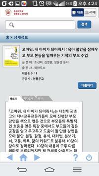 중부대학교 영풍문고 전자책 apk screenshot