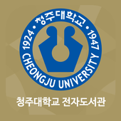 청주대학교 전자도서관 icon