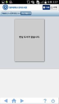 청주대학교 전자도서관 apk screenshot