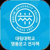 대림대학교 영풍문고 전자책 icon