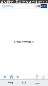 대림대학교 영풍문고 전자책 apk screenshot