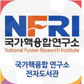 국가핵융합 연구소 전자도서관 icon