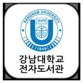 강남대학교 전자책 도서관(영풍문고 전자책) icon