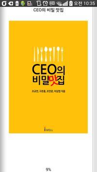 강남대학교 전자책 도서관(영풍문고 전자책) apk screenshot