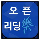 리딩락 백석대학교 icon