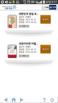 리딩락 백석대학교 poster