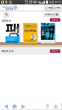 리딩락 백석대학교 apk screenshot