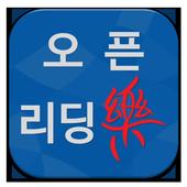 리딩락 단국대학교 icon
