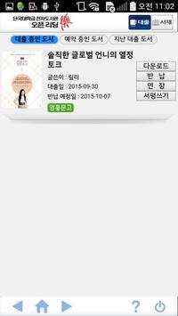 리딩락 단국대학교 apk screenshot