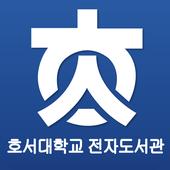호서대학교 영풍문고전자책 icon