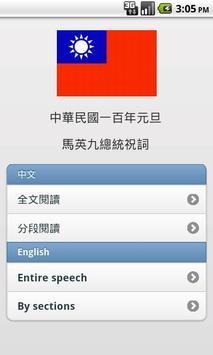 中華民國一百年元旦馬英九總統祝詞 poster